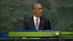 افق ۲۴ سپتامبر: شصت و نهمين مجمع عمومی: سخنرانی اوباما