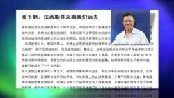 媒体观察:北京学者:不是人坏 而是制度才出法西斯