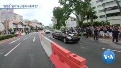 [VOA 뉴스 투데이] 7월 18일