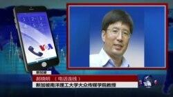 VOA连线: 中国制定新规则严控互联网出版物 维稳意图明显