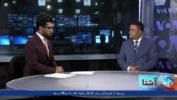جزئیات از دعوت شدن مترجم افغان به قصرسفید