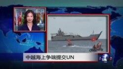 VOA连线:中、越海上争端提交UN