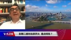 焦点对话:彭斯二度对北京开火,看点何在?
