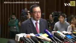 香港立法会主席被中学校友批评立场不公