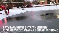 Пожежники врятували 11-річного хлопчика, який провалився в замерзлий ставок в штаті Іллінойс. Відео