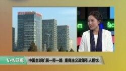 时事看台:中国全球扩展一带一路,重商主义政策引人担忧