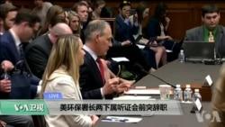 VOA连线(许湘筠): 美环保署长两下属听证会前突辞职