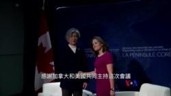 2018-1-16 美國之音視頻新聞: 美加在溫哥華主持北韓核武問題國際會議