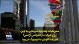 سفر هیات بلندپایه آمریکایی به وین برای شرکت در کنفرانس آژانس؛ امیرعبداللهیان به نیویورک میرود