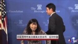 日议员呼吁美日提高太空合作,应对中国