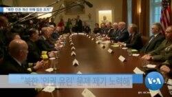 "[VOA 뉴스] ""북한 인권 개선 위해 많은 조치"""