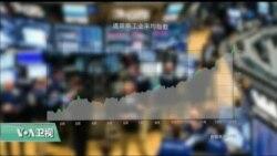 VOA连线(方冰):道指冲破25000历史新高