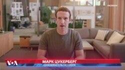 Марк Цукерберг записал обращение к пользователям Facebook, в связи с предполагаемым вмешательством России в президентские выборы в США