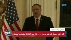 نسخه کامل کنفرانس خبری وزیران خارجه آمریکا و لهستان