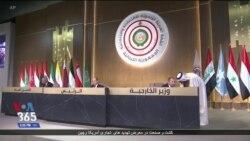 آغاز کنفرانس سران عرب در لبنان همزمان با تداوم بحران در سوریه