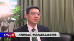 《海峡论谈》专访民进党主席卓荣泰