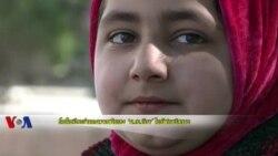 โลกในเรือนจำ และความฝันของ ด.ญ.มินา ที่อัฟกานิสถาน
