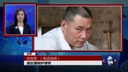 VOA连线:浦志强案周二庭前会,律师家属商谈