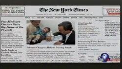 美国五大报头条新闻(2014年4月9日)