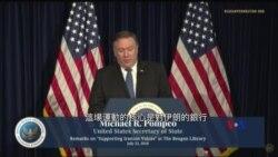 2018-07-23 美國之音視頻新聞: 蓬佩奧說美國不怕攻擊伊朗政權
