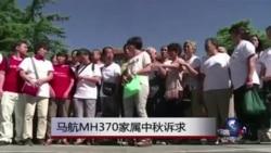 马航MH370家属中秋诉求