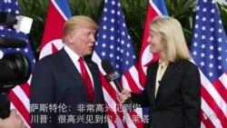川金会后美国之音特约记者萨斯特伦专访川普总统