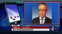 VOA连线: 四川省藏族自治县要求限期上交达赖喇嘛画像