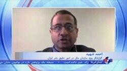 """ابراز """"نگرانی عمیق"""" کمیته مجمع عمومی سازمان ملل از نقض حقوق بشر در ایران"""