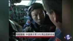 马航搜救: 中国展示军力引周边国家担忧
