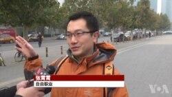 北京青年谈美国大选观后感