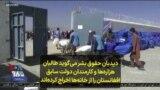 دیدبان حقوق بشر میگوید طالبان هزارهها و کارمندان دولت سابق افغانستان را از خانهها اخراج کردهاند
