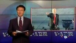 VOA连线: 欧洲担心川普当选会破坏欧美关系