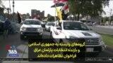 گروههای وابسته به جمهوری اسلامی و بازنده انتخابات پارلمان عراق فراخوان تظاهرات دادهاند