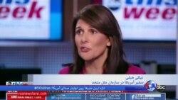 پاسخ هیلی به ادعاهای مقامات جمهوری اسلامی؛ ایرانی ها علت مشکلات را در عملکرد خود ببینند