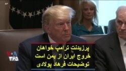 پرزیدنت ترامپ درباره ایران چه گفت