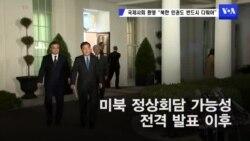 """국제사회 환영 """"북한 인권도 반드시 다뤄야"""""""