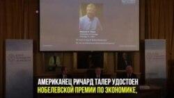 Нобелевский лауреат по экономике