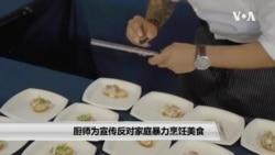 厨师为宣传反对家庭暴力烹饪美食