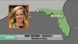 VOA连线(许湘筠):鲁比奥参议员敦促佛州5校中止孔子学院项目