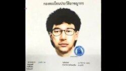 پلیس تایلند: حمله تروریستی بانکوک احتمالا کار یک گروه بین المللی نیست