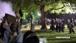 在宵禁和緊急狀態下 美國抗議活動仍在繼續
