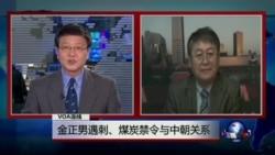 VOA连线(叶兵):金正男遇刺、煤炭禁令与中朝关系