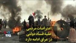 اعتراضات مردمی علیه فساد دولتی در عراق ادامه دارد