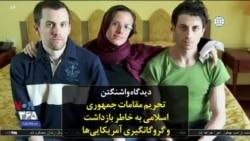 دیدگاه واشنگتن – تحریم مقامات جمهوری اسلامی به خاطر بازداشت و گروگانگیری آمریکاییها