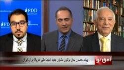 افق نو ۱۰ آوریل: داعش؛ پیامد حضور جان بولتون مشاور جدید امنیت ملی آمریکا برای ایران