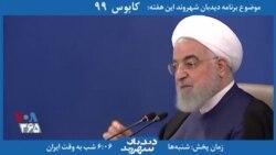 معرفی برنامه| دیدبان شهروند - توضیحات مبسوط روحانی در مورد حذف صفرها از واحد پول