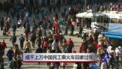 成千上万中国民工乘火车回家过年