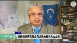 VOA连线(伊利夏提):特朗普政府官员会见世界维吾尔大会主席