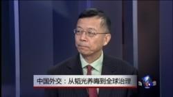 媒体观察: 中国外交:从韬光养晦到全球治理