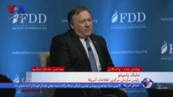 اشاره مایک پمپئو رئیس سازمان سیا به «لیست شرارتهای ایران» بعد از توافق